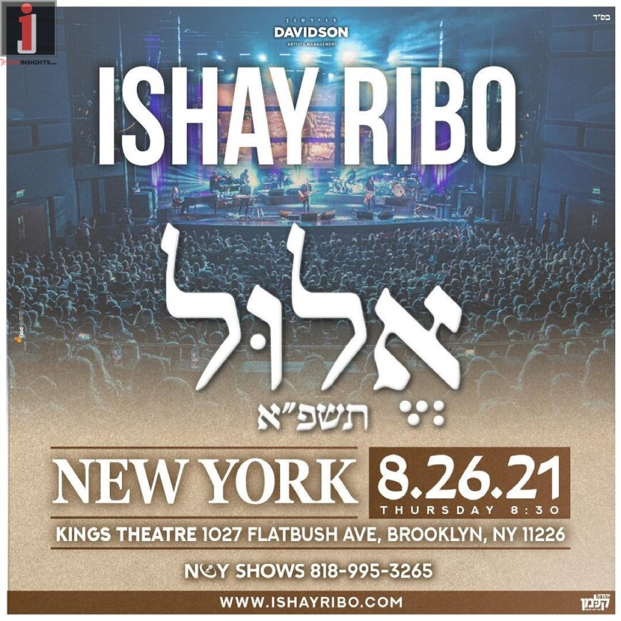 ISHAY RIBO LIVE IN NYC – ELUL 5781