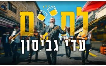 Adi Gabison – LeChaim [Official Music Video]