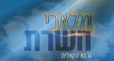 Avremi Roth Renews In Acapella: Malachei Hashares