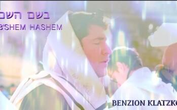 B'Shem Hashem – 3 Weeks Acapella Version – Rabbi Benzion Klatzko