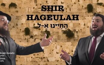 Watch: Singer Benny Friedman & Chazan Aryeh Hurwitz Present: Hachayenu Kel – The 'Shir Hageulah'