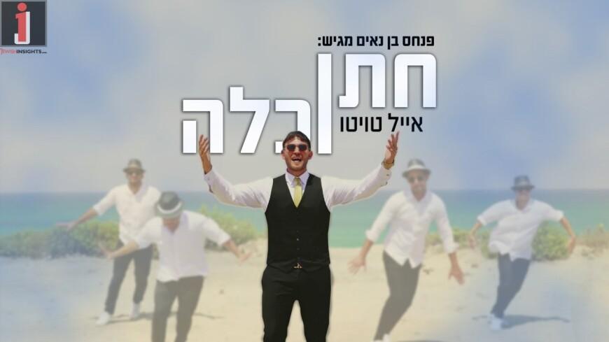 Eyal Twito – Chatan V'Kallah [Official Music Video]