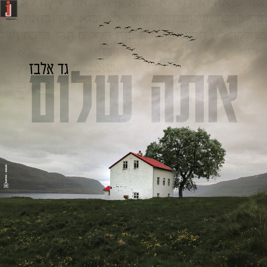 """Gad Elbaz With An Exciting New Single """"Ata Shalom"""""""