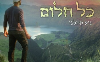 """Guy Kahalany's Sream Becomes A New & Exciting Single: """"Kol Chalom"""""""
