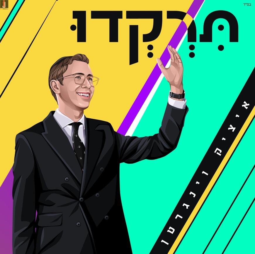 """Itzik Weingarten Opens The Summer Season With A Rhythmic & Refreshing Single """"Tirkedu"""""""
