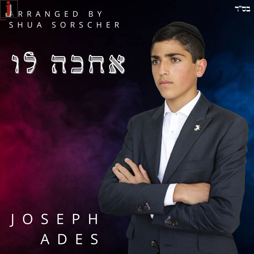 Joseph Ades – Achakeh Lo