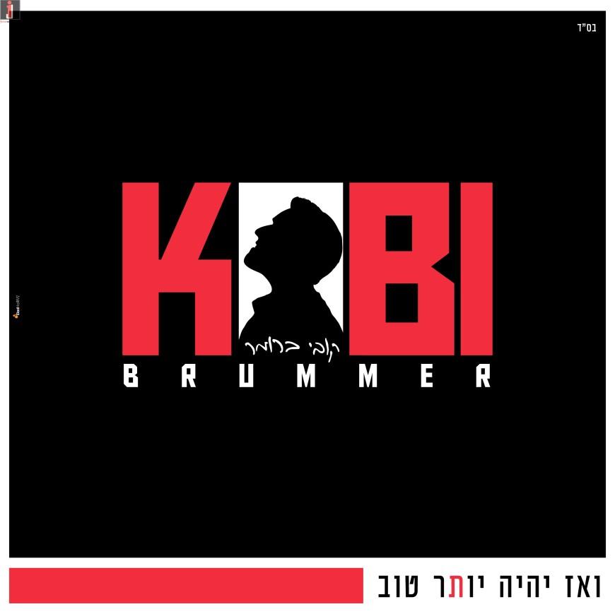 "Kobi Brummer In A New Single ""Yoter Tov"""