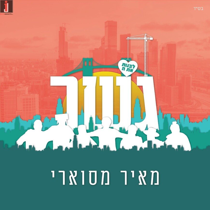 """Meir Maswari In A New Rock Song """"Gesher"""""""