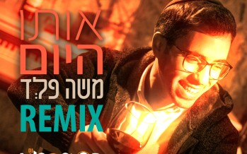 """Turn Up The Volume: The Official Remix Of Moshe Feld """"Oto Hayom"""""""