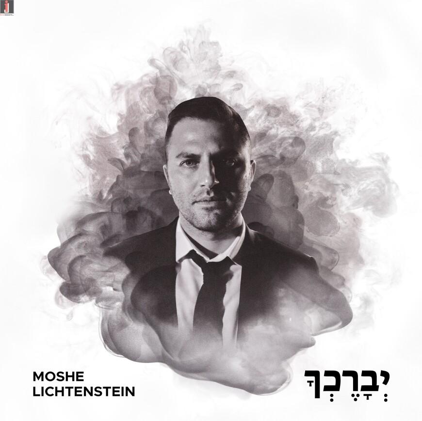 Moshe Lichtenstein – Yevarechecha! (Official Audio)