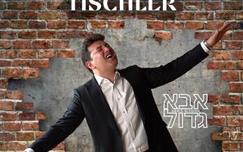 Moshe Tischler – Abba Gadol (Official Music Video)