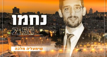 In Honor Of Shabbos Nachamu: Singer Shimale & His Guitar In An Exciting New Song