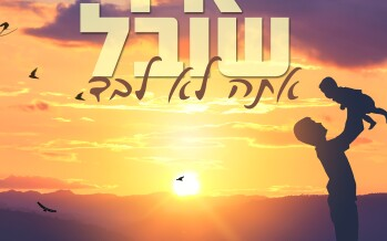 "Singer & Composer Yair Shoval's Debut Single ""Ata Lo Levad"""