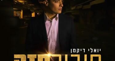 "Yoeli Dikman In A Vocal Version Of His Song ""Chibur Chazak"""