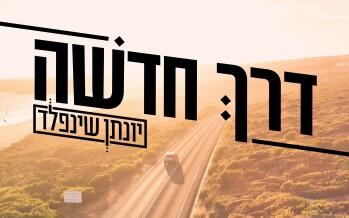 Yonatan Shainfeld Embarks On A 'Derech Chadasha'