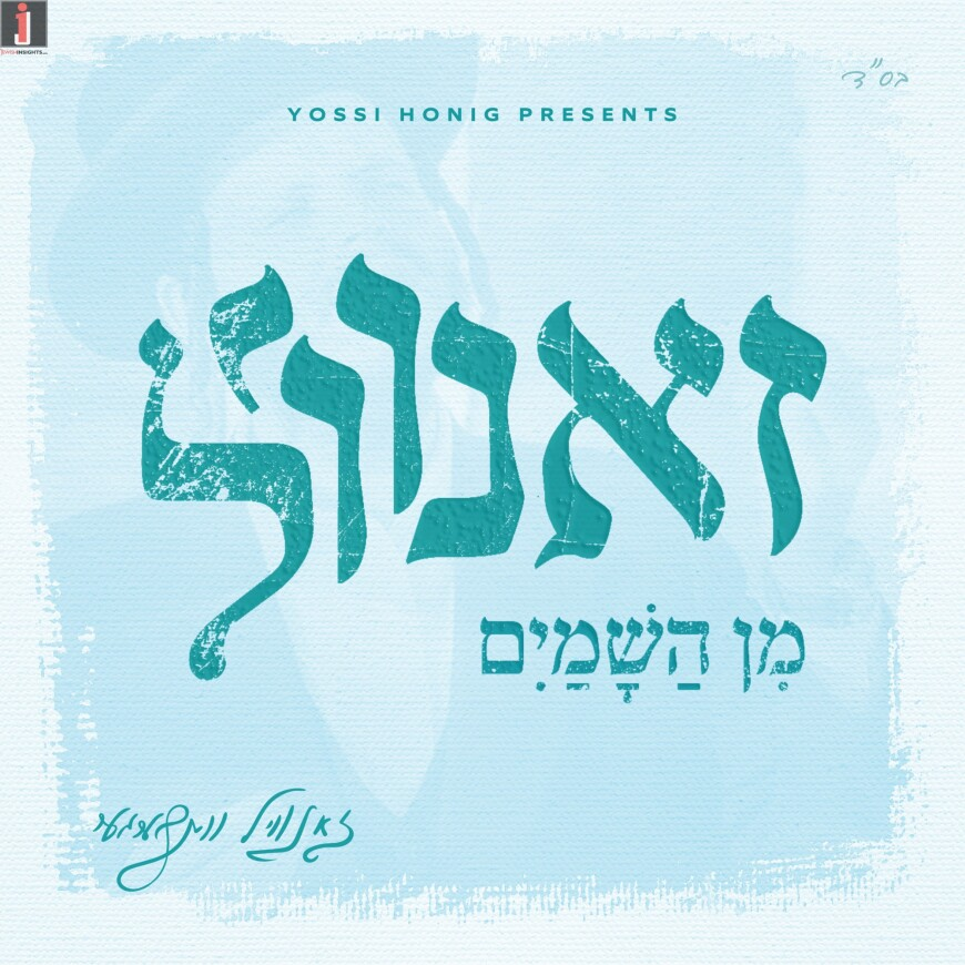 """Min Hashamayim! World-Famous Performer """"Zanvil Weinberger"""" Releases Brand New debut album!"""