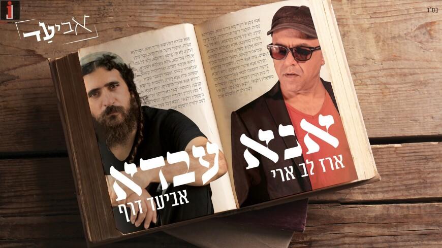 Ana Avda – AVIAD Feat. Erez Lev Ari
