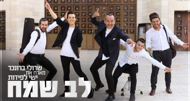 Sruli Broncher ft. Yishai Lapidot – Lev Sameach (Official Music Video)