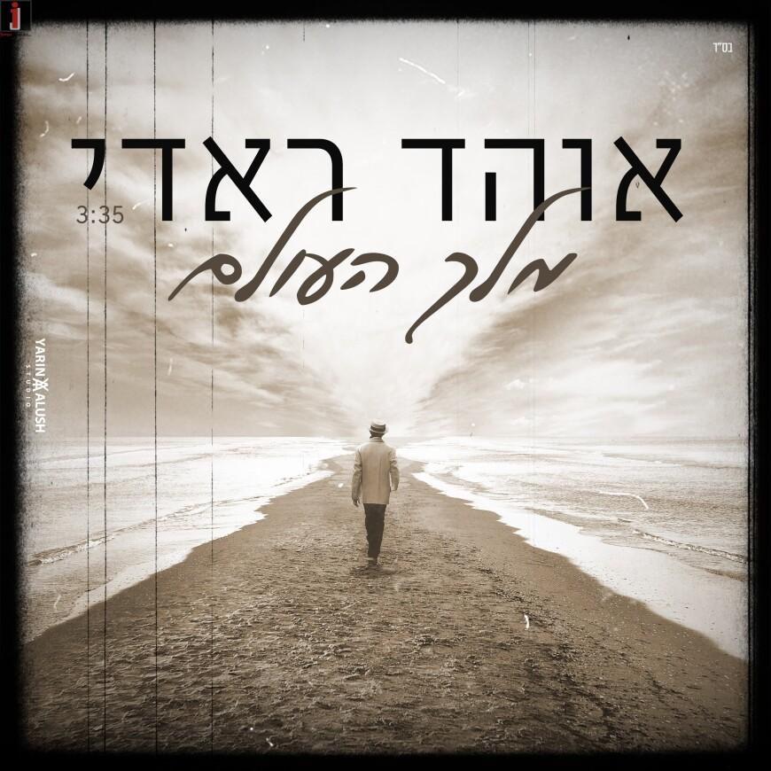 "Ohad Radi In A New Single ""Melech HaOlam"""
