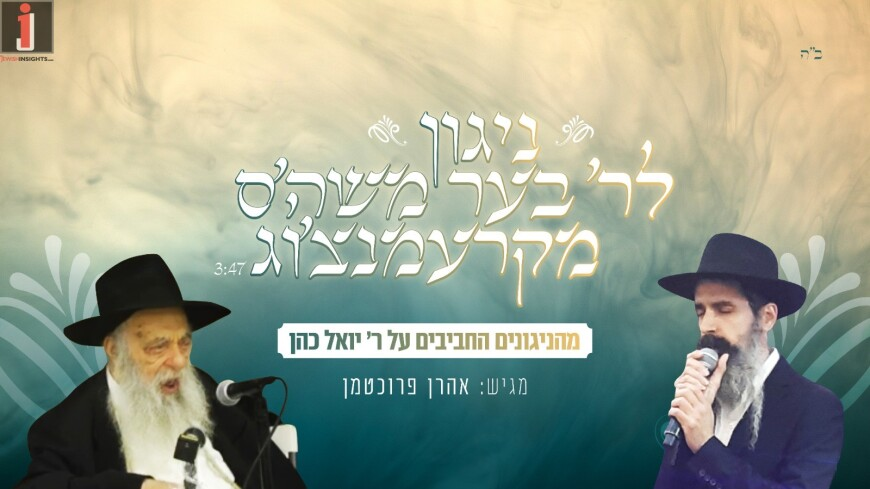 """On The Thirtieth Anniversary: The Chabad Singer Sings In Memory Of The """"Chozer"""""""