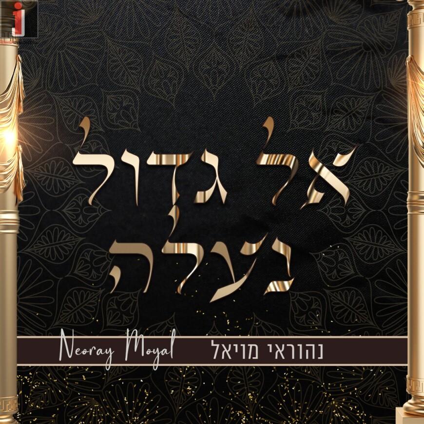 Nehorai Moyal – El Gadol Naaleh