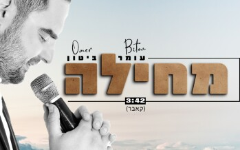 "Omer Biton Renews The Song ""Mechila"""