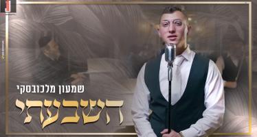 Shimon Malahovski – Hishbati [Official Music Video]