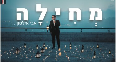 """Ilson As You Have Never Seen Before – A New Single & Video For Singer Avi Ilson """"Mechila"""""""