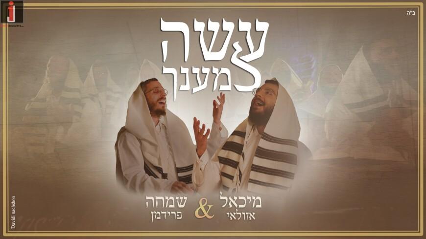 Exciting Duet For Elul: Michael Azulay & Simcha Friedman – ASAY LEMAANCHU [Music Video]
