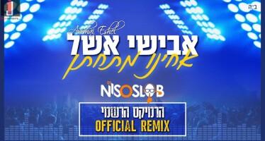 Avishai Eshel – Achinu Mitchaten (Prod. By DJ Niso Slob)