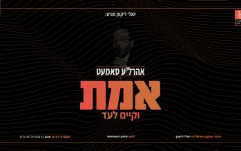 Ahrele Samet & Shevach Boys Choir – Emes V'Kayam La'Ad