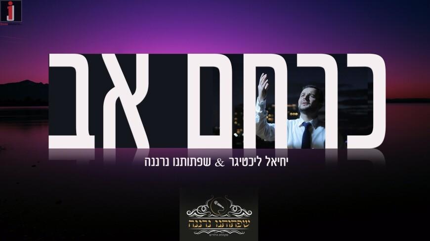 """Elul Is Here: Yechiel Lichtiger & The Children's Choir """"Sifsoseinue Neranena"""" Sing """"Keracheim Av"""""""