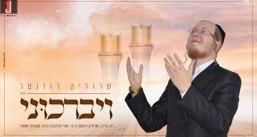 """In Honor Of Shabbat: Srulik Rozental In His Debut Single """"Vayevarchuni"""""""