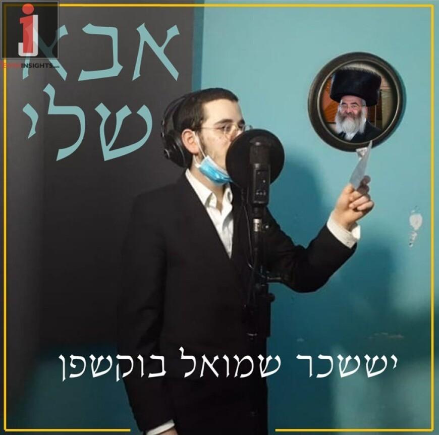 Shmuel Bookspan – Abba Sheli
