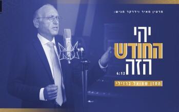 """Chazzan Shmuel Barzilai Sings Martin Widerker: """"Yehi Hachodesh"""""""