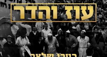 "Beri Sheltzer Welcomes the Atmosphere Of Uman ""Oz Vehodor"""