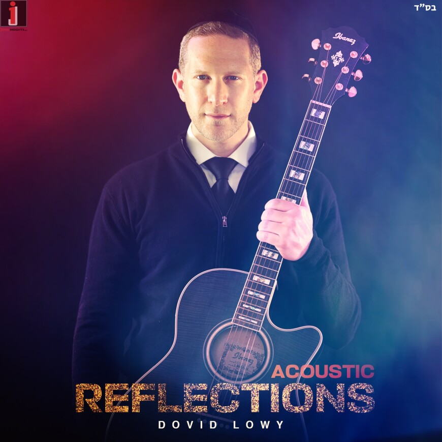 Dovid Lowy – Acoustic Reflections [Album Sampler/Behind The Scenes]