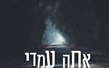 """""""Ata Imadi"""" Harel Tal Opens Up The Heart With His New Single"""