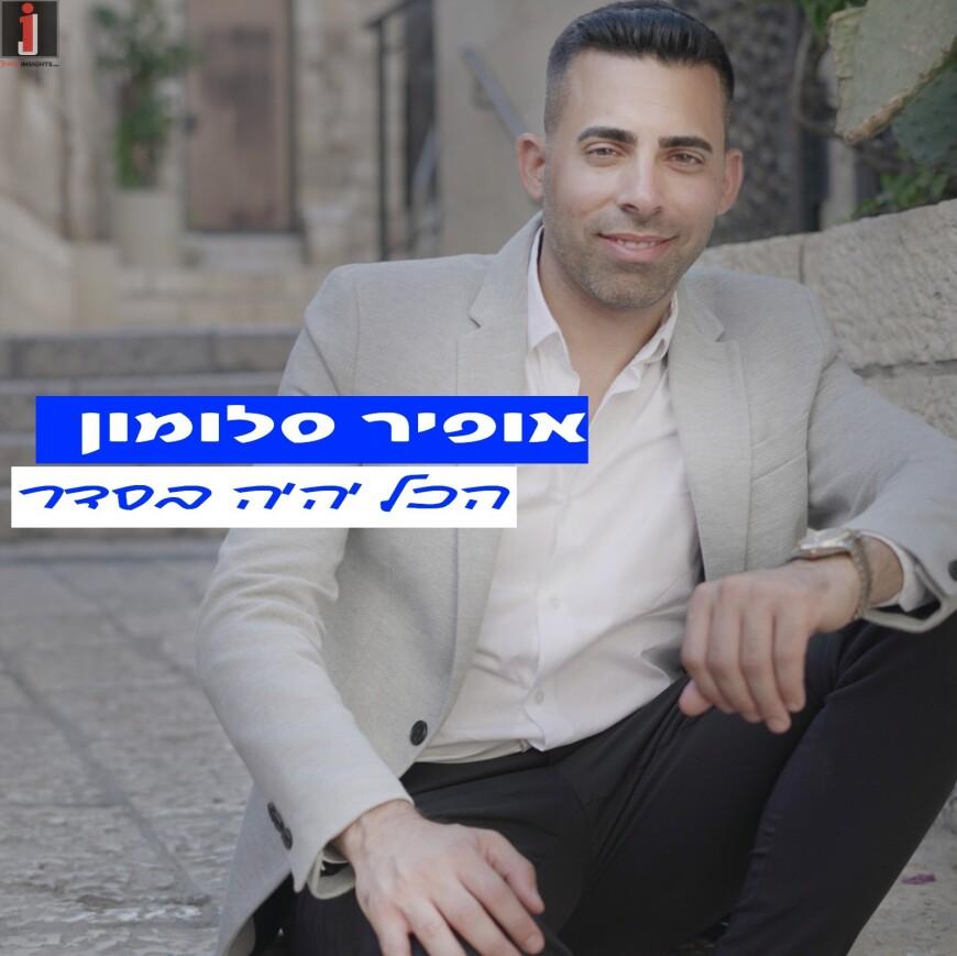 Ofir Salomon – Hakol Yihyeh Beseder