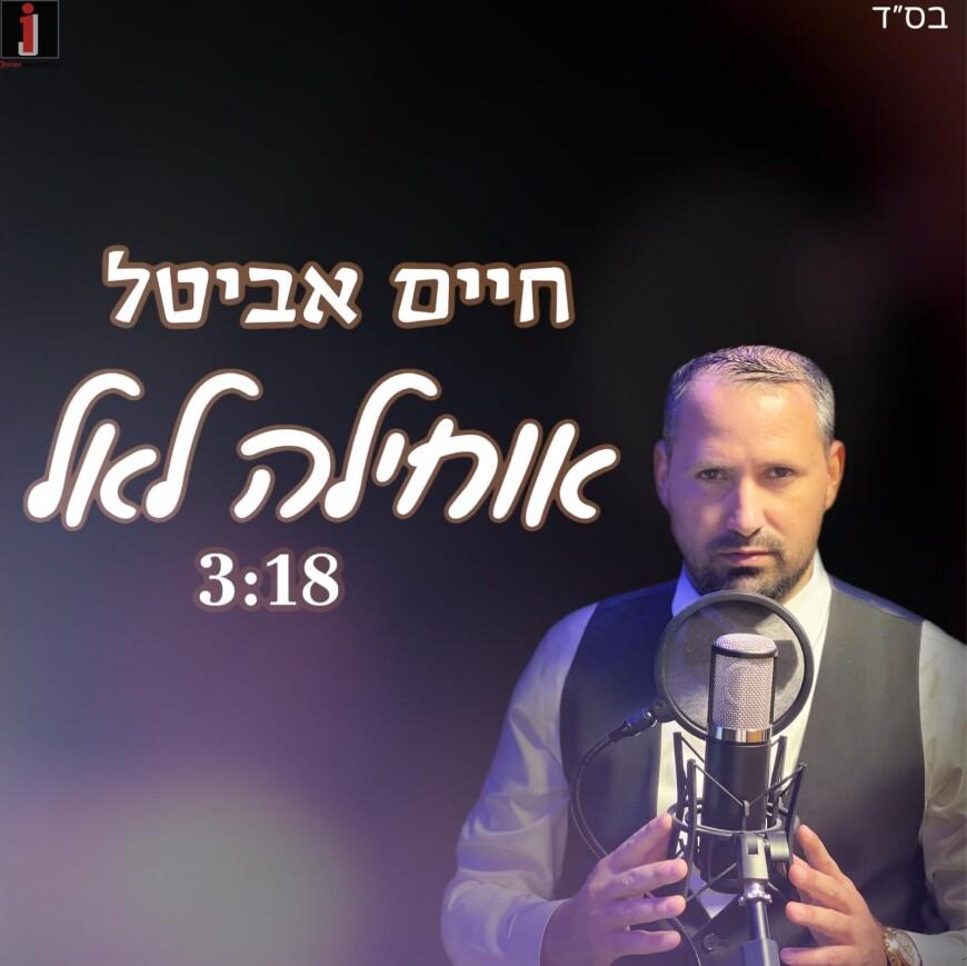 Chaim Abitbol Presents: Ochila Lokel In An Exciting Performance!