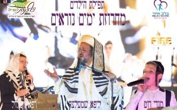 Lipa Schmeltzer, Raphael Melloul, Mendy Roth, Fire Band & Yedidim: Yomim Noroim Medley With The Yaldei Lev Echad
