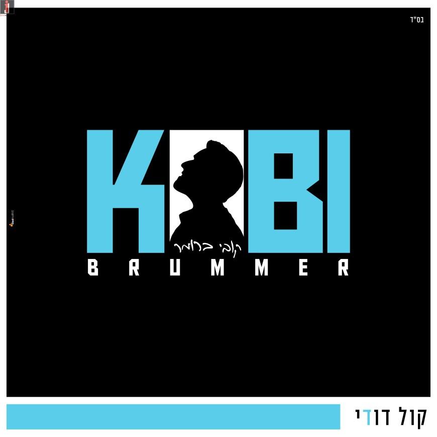 "Kobi Brummer With A New Single For Chodesh Elul ""Kol Dodi"""