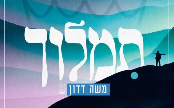 """Moshe Dadon In An Exciting New Single """"Timloch"""""""