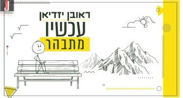 Reuven Yazdian – Achshav Mitbaher [Official Lyric Video]
