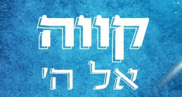 Shimi Marciano – Kavei El Hashem