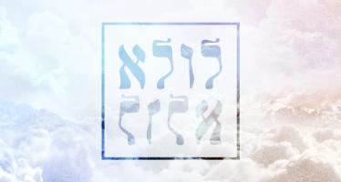 New Music From Rav Shlomo Katz Out Today!