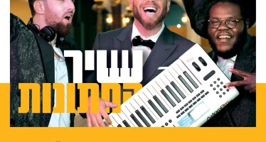"""Shuki Salomon ft. Nissim Black In A New Exciting Song & Video """"Shir Hachatunot"""""""