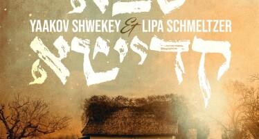 """Shwekey & Lipa Shout: """"Hashiveinu"""" (Duet)"""