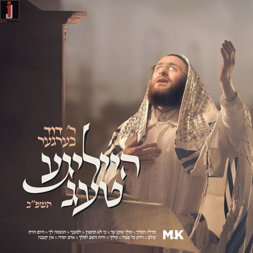 Heilige Taig 5782 – Yomim Noraim Medley With Duvid Berger