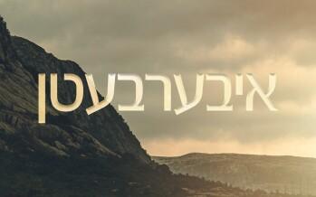 "Hillel Gross With A New Single: ""Iberbaten"""